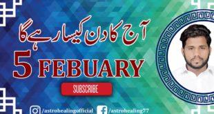 Daily Horoscope in Urdu 5 February|By Astro Healing