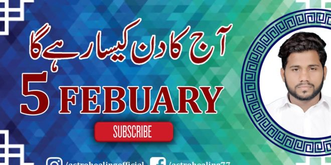 Daily Horoscope in Urdu 5 February|By Astro Healing