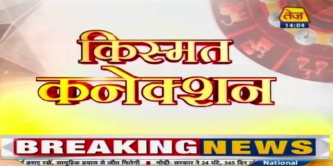 Kismat Connection | Shailendra Pandey | Daily Horoscope | MAY 30 2020 |2.00 pm