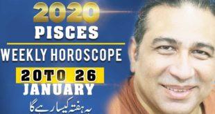 WEEKLY HOROSCOPE PISCES YE HAFTA KAISA RAHEGA 2020, WEEKLY HOROSCOPE PISCES IN URDU BY HAIDER JAFRI♓