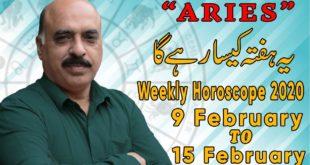 Weekly Horoscope Aries |09 Feb to 15 Feb 2020|yeh hafta Kaisa rhe ga |by Sheikh Zawar Raza jawa