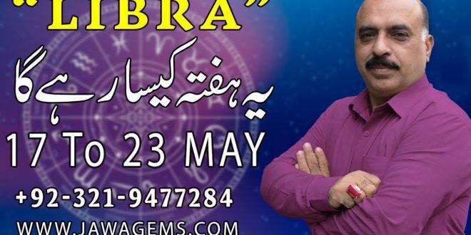 Weekly Horoscope Libra |17 May to 23 May 2020|yeh hafta Kaisa rahe ga|by Sheikh Zawar Raza Jawa