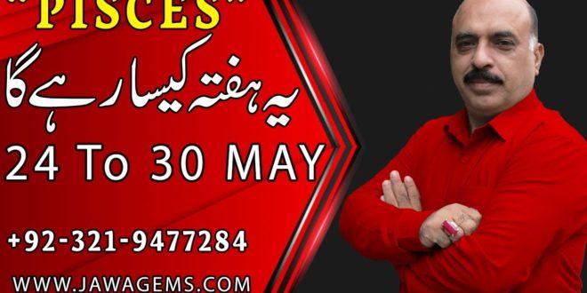 Weekly Horoscope Pisces|24 May to 30 May 2020|yeh hafta Kaisa rahe ga|by Sheikh Zawar Raza Jawa