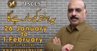 Weekly Horoscope Pisces|26 Jan to 02 Feb 2020|yeh hafta Kaisa rhe ga |by Sheikh Zawar Raza jawa