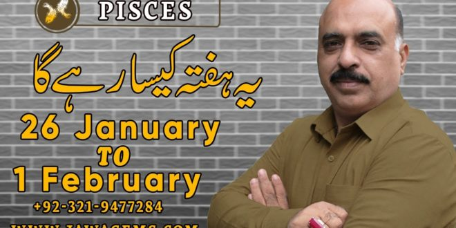 Weekly Horoscope Pisces 26 Jan to 02 Feb 2020 yeh hafta Kaisa rhe ga  by Sheikh Zawar Raza jawa
